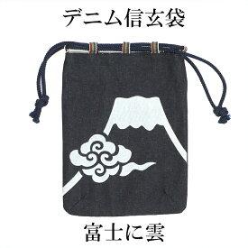 倉敷デニム信玄袋 富士に雲【メール便対応可】 デニム巾着 富士山柄