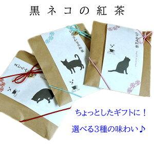 黒ネコの紅茶【メール便対応可】 プチギフト さりげない贈り物 gift プレゼント ティータイム ダージリン アールグレイ ブレックファースト お礼 お茶タイムに