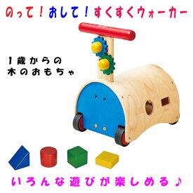 のっておして!すくすくウォーカー エドインター 知育玩具 1才頃からの木のおもちゃ 手押し車 よちよち歩き 赤ちゃん 木製玩具 1歳,2歳,3歳おもちゃ プレゼント お祝い クリスマスプレゼントに