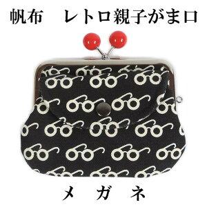 レトロ親子がま口 メガネ 帆布生地がま口 日本製