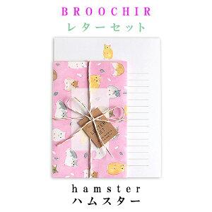 BROOCHIR レターセット  ハムスター(HAMSTER)【メール便対応可】 便箋8枚、封筒4枚 可愛いレターセット