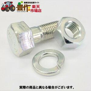 コバシ(小橋工業)コバシ純正 耕うん爪取付ボルト72本(0050045)
