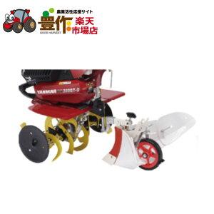 ヤンマー YK-QTシリーズ(ミニ耕うん機) アタッチメント アポロ培土器BプラスMT 7S0026-40002