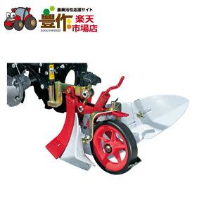 ヤンマー YK-FPシリーズ(ミニ耕うん機) アタッチメント ミニアポロ培土器BプラスMT 7S0026-50002