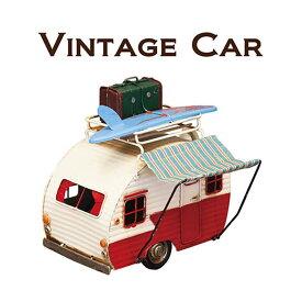 ヴィンテージカー ブリキ キャンピングトレーラー トレーラー サーフボード アンティーク加工 レトロ おしゃれ 置物 アメリカ雑貨