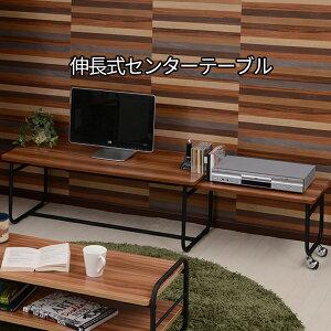 スルッと広がる 伸縮 ローテーブル 【送料無料】 センターテーブル ネストテーブル おしゃれ アイアン 安い 激安 かわいい 伸縮テーブル 小さいテーブル コンパクト