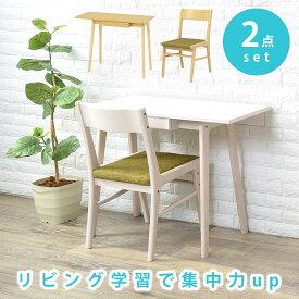 リビング学習を見守れる リビングデスク チェア 2点セット 【送料無料】 学習デスク 勉強机 おしゃれ ナチュラル かわいい 椅子付き セット 安い 激安 コンパクト 子供