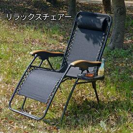 室内でも屋外でも 折りたたみ リラックスチェアー 【送料無料】 軽量 ハイバック 折りたたみ椅子 無段階 リクライニングチェア オットマン一体型 フットレスト付き 椅子 1人掛け 安い サイドテーブル付き 肘付き アウトドアチェア