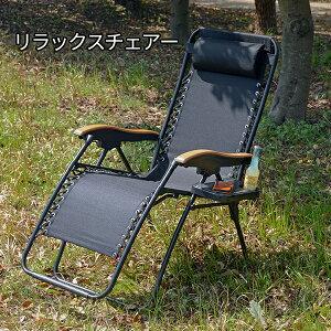 室内でも屋外でも 折りたたみ リラックスチェアー 【送料無料】 軽量 ハイバック 折りたたみ椅子 無段階 リクライニングチェア オットマン一体型 フットレスト付き 椅子 1人掛け 安い サイ