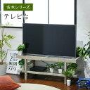 古木風 テレビ台 ローボード 幅100cm 【送料無料】 ヴィンテージ テレビボード リビングボード ガラス天板 おしゃれ …