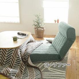 低反発とハイバック♪ ローソファー 1人掛け 【送料無料】 ローソファ 激安 こたつ 人をダメにするソファ リクライニング 座椅子 フルフラット 安い 日本製 一人用