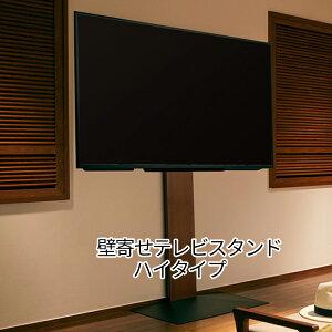 79型まで対応 壁寄せテレビスタンド ハイタイプ 【送料無料】 壁掛けテレビ台 60型 65型 壁寄せテレビ台 おしゃれ 70V 79V 50インチ 50V 60V 頑丈 スチール 黒 白 ウォルナット