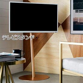 飾るように置く 壁寄せテレビスタンド コンパクトタイプ 24型〜45型対応 【送料無料】 壁掛けテレビスタンド 壁掛けテレビ台 おしゃれ テレビボード 35型 45型 安い