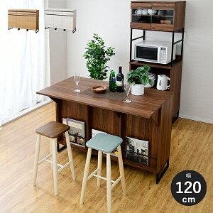 カウンターテーブル 収納 キッチン キャビネット 折りたたみ バタフライ テーブル 食器棚 キッチンカウンター 間仕切り 対面 背面化粧仕上げ 作業台 北欧 木製 引出し 収納棚 幅120cm 高さ90cm