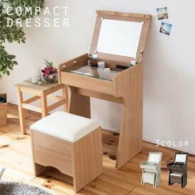 ミラーを閉じればデスクにも♪ コンパクトドレッサー 【送料無料】 化粧台 小さい ドレッサー デスク テーブル 収納 机 おしゃれ 可愛い 安い コンセント 椅子 スツール スリム 木製 ミニドレッサー