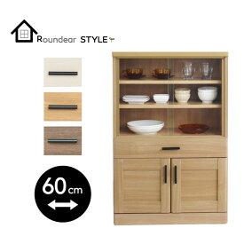 食器棚 安い 小さい