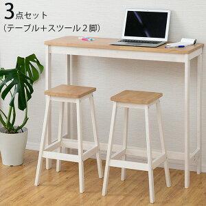 カウンターテーブル スツール 3点セット Felicica 幅100 高さ87 【送料無料】 スリム カウンターテーブルセット 2人用 カウンターデスク リビング 高さ90cm 高さ85cm おしゃれ 木製 椅子 テーブル