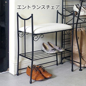 ブーツも収納♪ 玄関ベンチ 【送料無料】 アイアン 玄関椅子 玄関スツール 玄関チェア アンティーク おしゃれ エントランスチェア スチール 姫系 かわいい 腰掛け 収納付き 棚付き 手すり付
