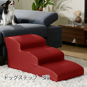 日本のソファーメーカーが作った♪ ドッグステップ レザー 3段 【送料無料】 合皮 犬用 階段 踏み台 合成皮革 PVCレザー おしゃれ ソファー用 ベッド用 犬用スロープ 犬用 ステップ台 革 小型