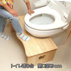 トイレトレーニング開始♪ トイレ用踏み台 開口部29cm 【送料無料】 子供用 トイレ用踏台 大人 便秘 改善 便座 ステップ 木製 折りたたみ 収納 安い