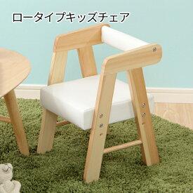 コンパクトタイプ 子供用チェア ロータイプ 【送料無料】 幼児用 ローチェアー 木製 子供用椅子 クッション 高さ調整 キッズ用チェア かわいい おしゃれ 激安 安い 格安 人気 低め 低い 椅子