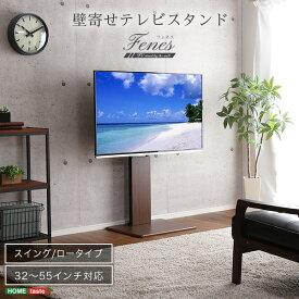 首振り 壁寄せテレビ台 ロータイプ 【送料無料】 壁寄せテレビスタンド テレビボード 壁面収納 テレビ台 おしゃれ 55インチ 47 50 ホワイト ブラック ウォールナット 55型 50型