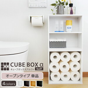 トイレに置ける 薄型 キューブボックスαハーフ オープン トイレラック トイレ収納ラック 木製 スリム おしゃれ トイレ収納棚 シンプル 人気 安い 激安 収納ボックス