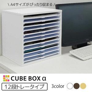書類棚 キューブボックスα 浅型トレー12 レターケース a4横型 卓上 書類ケース A4 カラーボックス 引き出し 書類整理棚 木製 プラスチック 引き出しいっぱい 多段チェスト 書類収納棚 パンフ