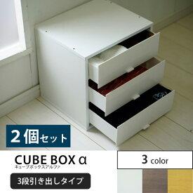 【2個セット】 キューブボックス 3段引き出しタイプ キューブボックス カラーボックス 引き出し A4 収納ボックス 収納ケース チェスト おしゃれ 白 書類 収納 ホワイト 鏡面 木製 激安 カラーボックス 小物収納 木製 引き出し収納
