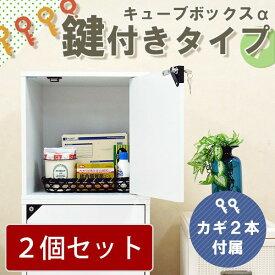 【2個セット】 鍵付き キューブボックス 収納ボックス 木製 キャビネット 白 ホワイト カラーボックス シークレット キューブボックス 棚 収納 鍵付きロッカー A4