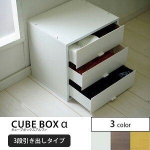 キューブボックスα3段引き出しタイプ【5000円以上で送料無料】カラーボックス引き出しキューブボックス引き出し収納鏡面ホワイト白ナチュラルカラーボックス1段激安キューブボックス引き出し木製スクエアキャビネットA4卓上