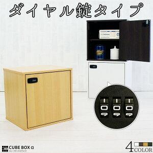 ダイヤル鍵付き 木製ボックス キューブボックスα 鍵付き 収納ボックス 棚 鍵付きキャビネット 激安 ダイヤル式 ロッカー 安い 扉付き 鍵付きカラーボックス 扉付き キューブボックス