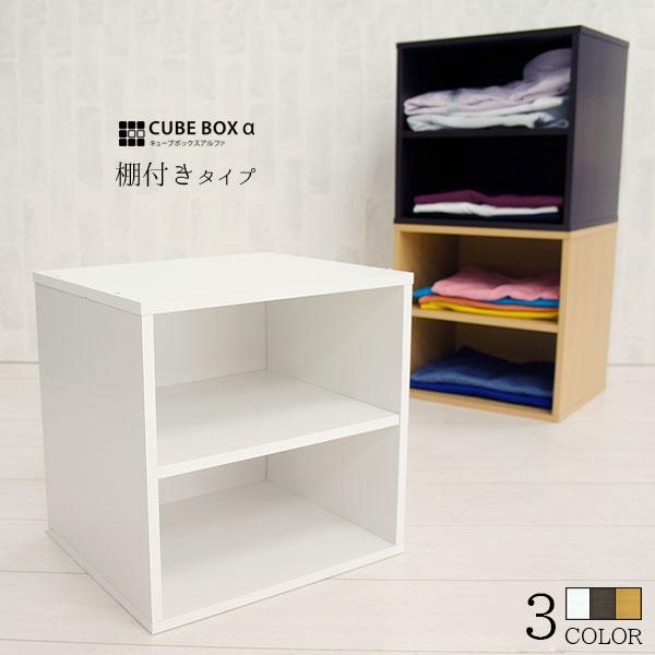 キューブボックス 棚付きタイプ 【7000円以上で送料無料】 カラーボックス 正方形 キューブボックス 棚付き 収納棚 木製 収納ボックス 1段 激安 おしゃれ