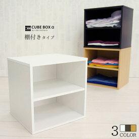 キューブボックスα 棚付きタイプ カラーボックス 正方形 キューブボックス 棚付き 収納棚 木製 収納ボックス 1段 激安 おしゃれ 積み重ね スタッキングボックス ユニットボックス