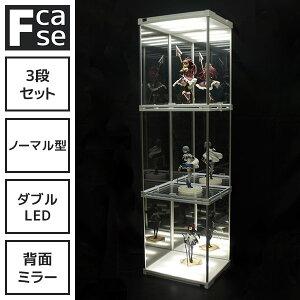 上下ダブルのLED アクリル コレクションケース 3段セット LED (背面ミラー) 【送料無料】 アクリルケース 大型 フィギュアケース フィギュアラック ショーケース デトルフ風 ディスプレイケー