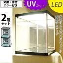 【お得な2段セット】 UVカット フィギアケース LED&2面ミラータイプ 【送料無料】 コレクションケース LED アクリル…