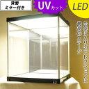 UVカット・LED照明・背面ミラー付き♪ フィギュアケース J-STAGE 【送料無料】 コレクションケース LED アクリル ディ…