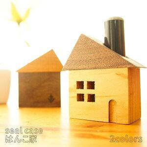 ハンコをよく探す方に♪ カフージュ ハンコ家 はんこ置き かわいい 判子 収納 木製 おしゃれ ハンコ置き場 日本製 職人手作り プレゼント 雑貨 ラッピング