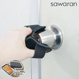 手指の接触リスクを下げる SAWARAN サワラン トッテ 非接触 ドアオープナー ドアノブ 触らない グッズ 日本製 ウィルス対策 キーホルダー コロナウイルス対策グッズ 本革
