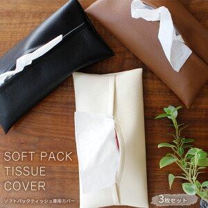 ソフトパックティッシュ専用カバー 3枚セット ソフトティッシュカバー ソフトティッシュケース レザー 合皮 おしゃれ PVCレザー ボックスティッシュカバー