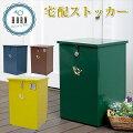 【おしゃれデザイン】これで安心!荷物の受け取りに便利な、戸建て用宅配ボックスは?