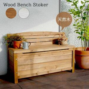 ベンチ下は収納スペース 木製 ガーデンベンチ 収納付き 幅90 座れる 収納ボックス 屋外 ベンチ 収納 背もたれ付き おしゃれ ボックスベンチ ベンチストッカー 屋外ベンチ ガーデンストッカ