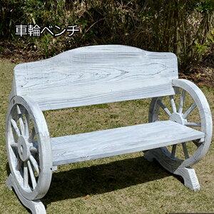 車輪ベンチ 【送料無料】 ガーデンベンチ 2人掛け 屋外 木製 庭 ヴィンテージ風 イングリッシュガーデン 背もたれ付き おしゃれ アンティーク 洋風ベンチ 庭遊び 庭あそび 木製ベンチ ガー