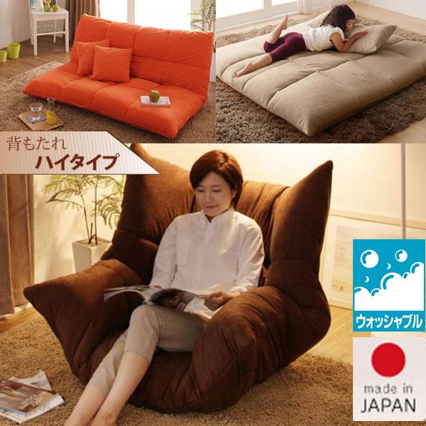 極上のお一人様席♪ ふかふか フロアソファー ハイバックタイプ 【送料無料】 リクライニング 座椅子 2人掛け 1人掛け ローソファ ハイバック 激安  日本製 洗える