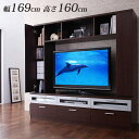 テレビの周りですべてが収まる♪ ハイタイプテレビ台 幅170【送料無料】 壁面収納 テレビボード 木製 50型 対応 42インチ 40型 32型 壁面収納テレビ台 激安 おしゃれ 安い 高さ160