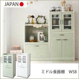 一人暮らしの女性にジャストサイズ♪ ミニ食器棚 【送料無料】 幅60 かわいい 完成品 激安 小さい食器棚 日本製 女の子 一人暮らし かわいい グリーン ホワイト 白 木製 奥行き40cm 安い ガラス 扉 安い 可愛い ミニ食器棚