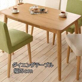 楽天市場激安 無垢材 ダイニングテーブルの通販