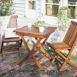 【本日ポイント2倍】高級ホテルでも使われる本格派♪ 木製 ガーデンテーブルセット (正方形テーブル 肘付きチェア2脚)【送料無料】 高級 ガーデンファニチャーセット アウトドア 屋外