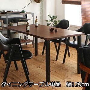 スチール脚に木の天板 異素材ミックススタイル ダイニングテーブル W120【送料無料】 おしゃれ 北欧 食卓テーブル 幅120 格安 高級感 ナチュラル ブラウン 渋い