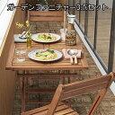 狭いベランダでも置ける♪ ガーデンテーブルセット 3点 【送料無料】 スリム コンパクト ガーデンセット おしゃれ 激…